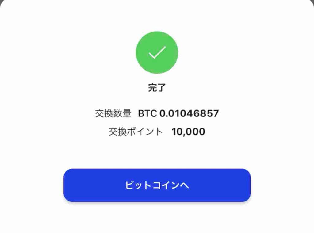 ポイントでビットコインを貯める