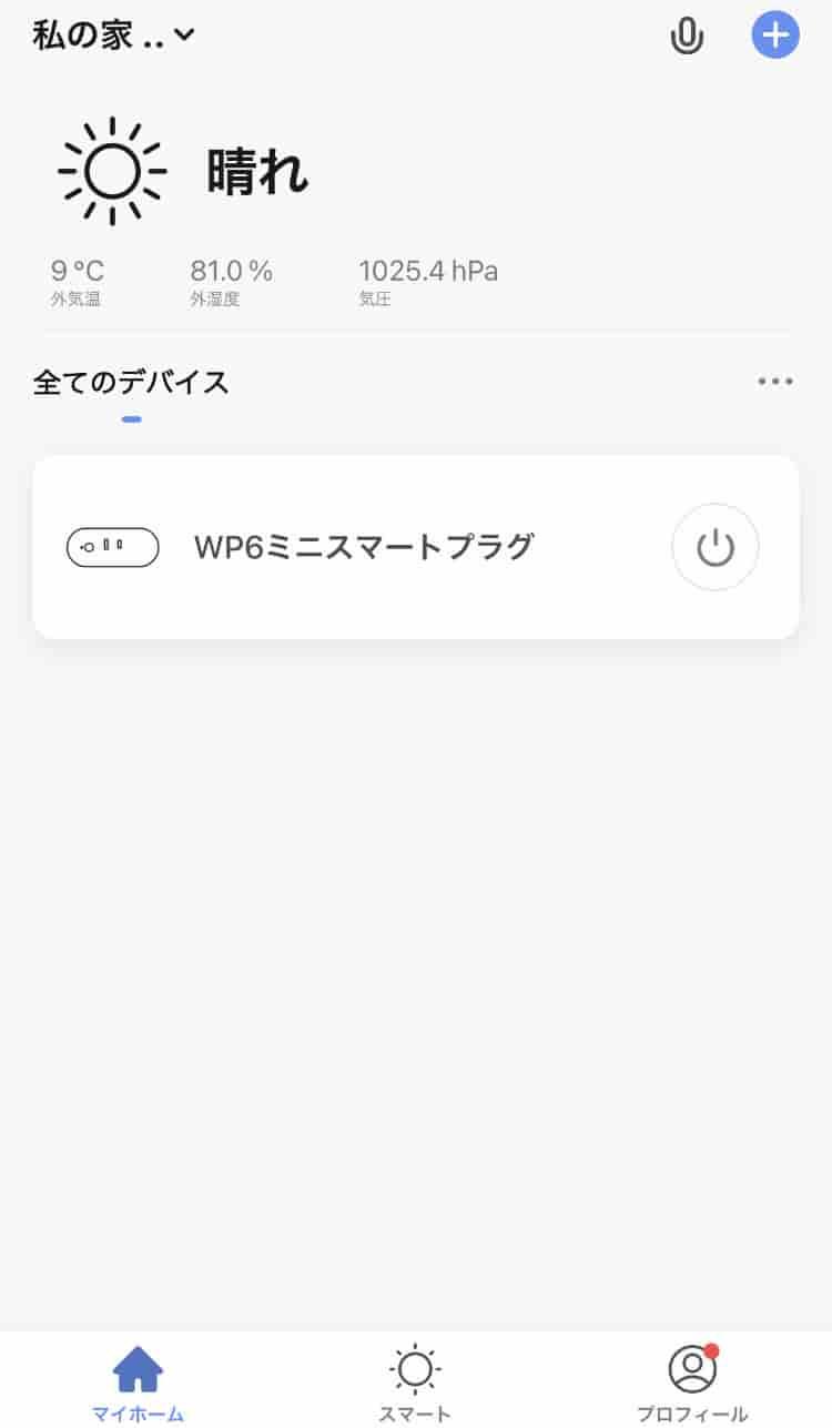 【Gosund】スマートプラグ設定方法