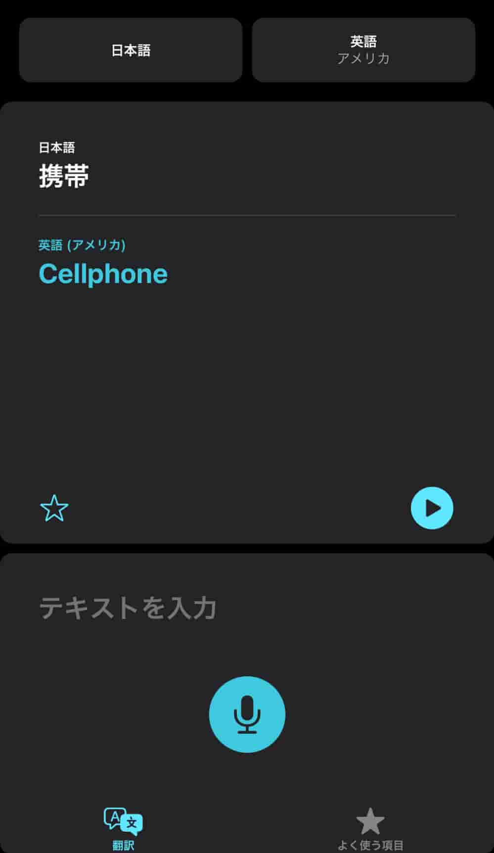 iOS14 翻訳