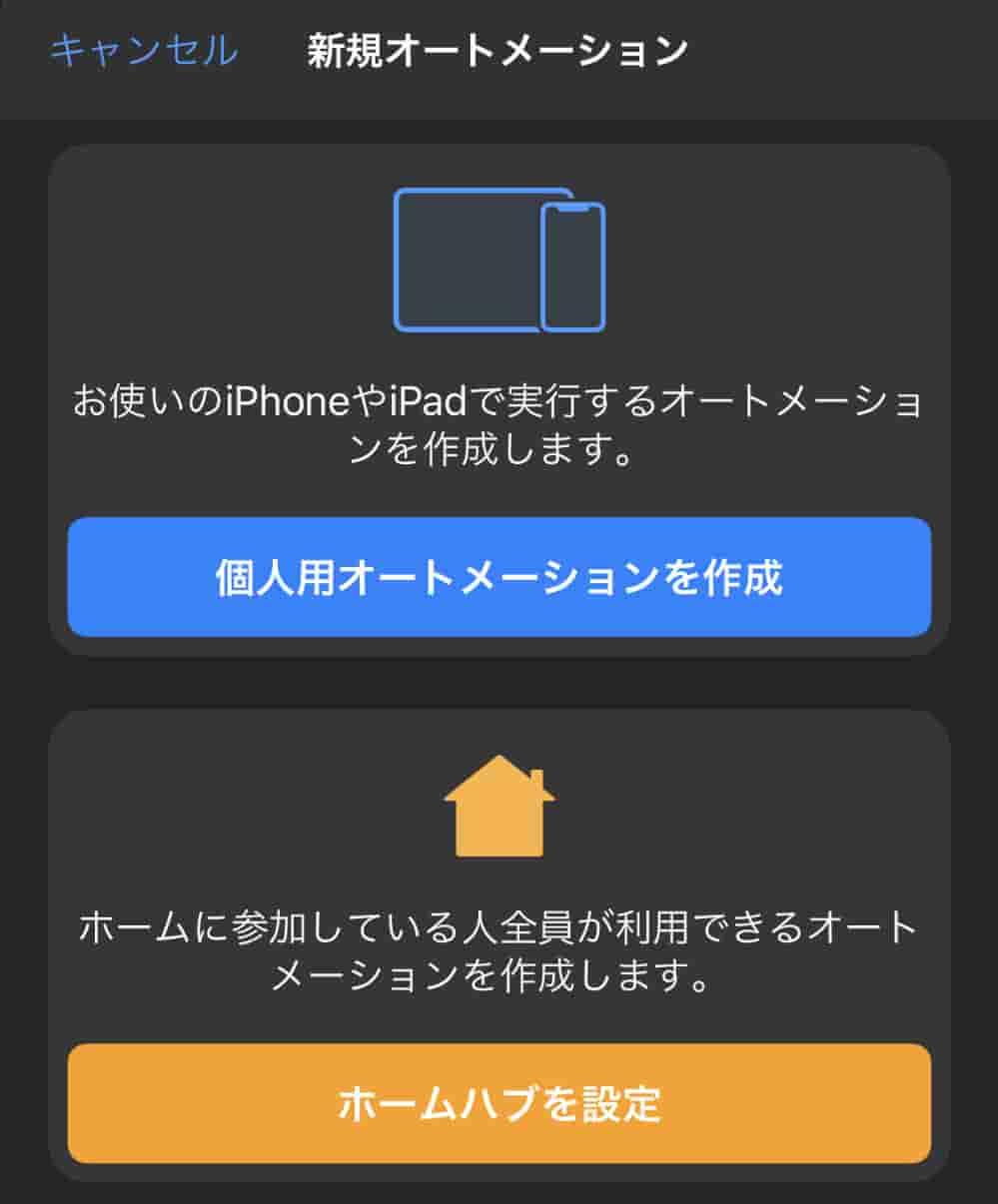 ショートカットAppを使用してiPhoneのバッテリーを節約