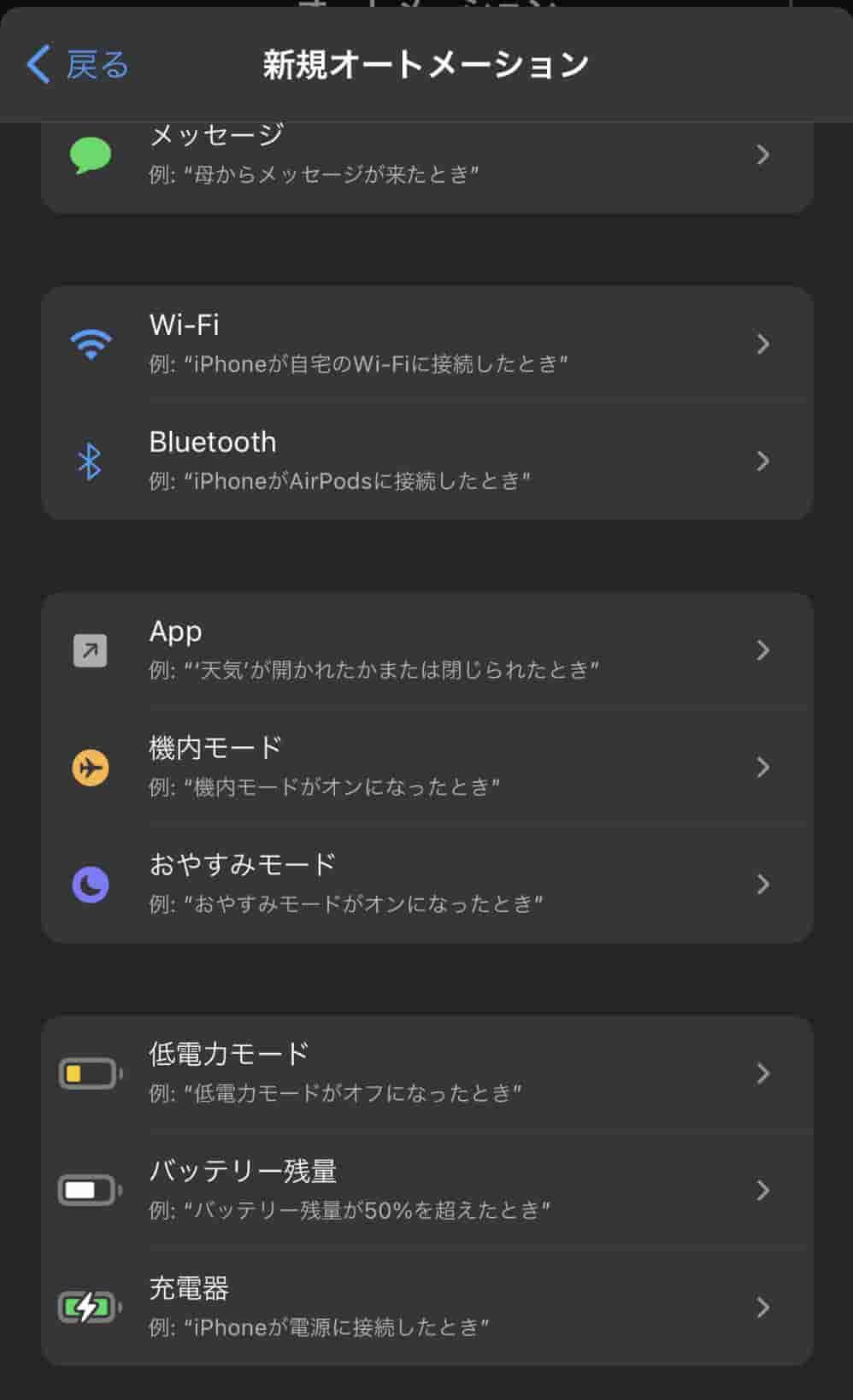 Iphone 省エネ モード