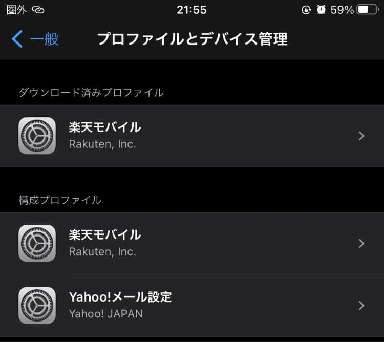 iPhone 8Plus 楽天モバイル