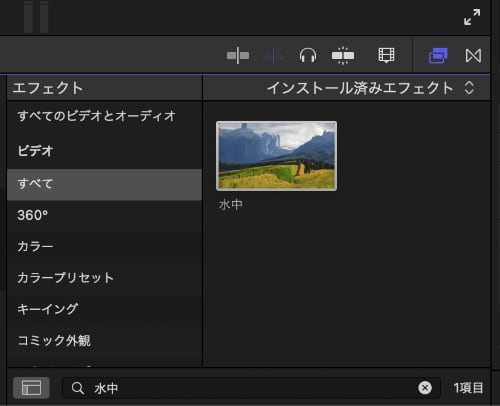 Final Cut Pro Xで文字を風や水に流れているようなエフェクトを適用