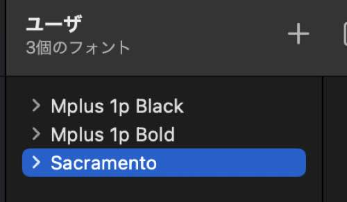 Final Cut Pro X にフォントを追加