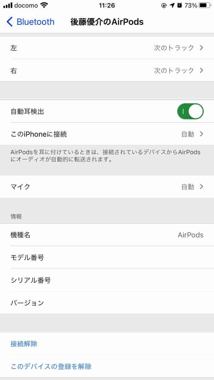 【AirPodsの片耳無くした・片耳しか接続できない】購入から再設定まで