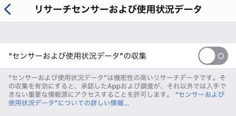 【iPhone・iPad】リサーチセンサーおよび使用状況データとは?