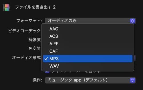 Final Cut Pro Xでmp3を書き出す