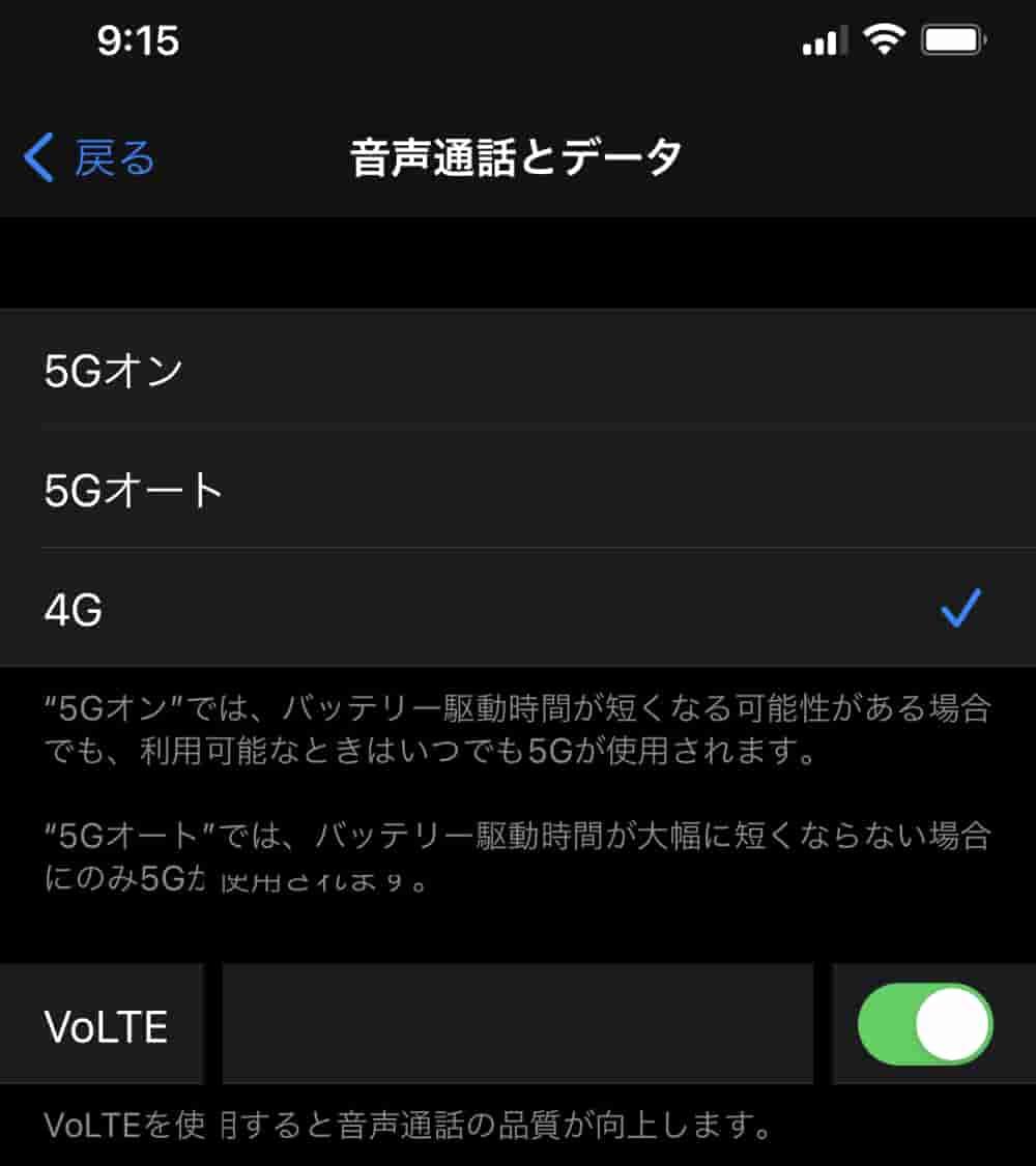 iPhone12でMVNOの楽天モバイルを設定する