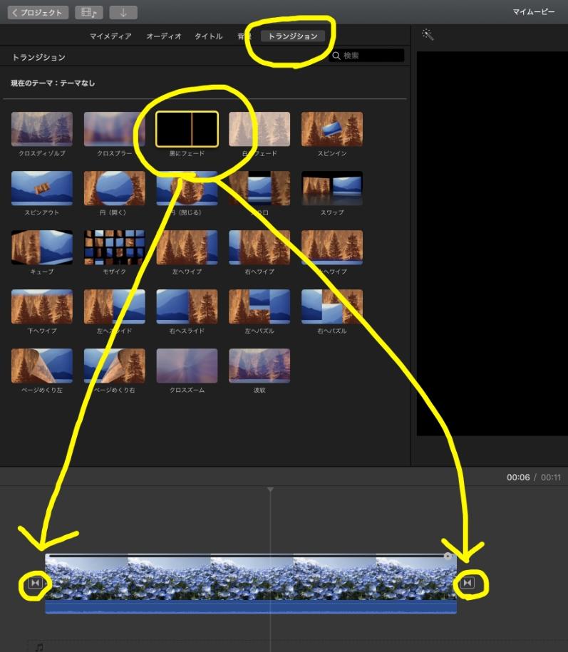 iMovie フェードイン・フェードアウト