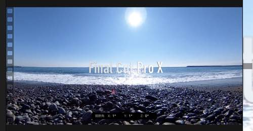 Final Cut Pro XでVR動画の文字の位置を変更