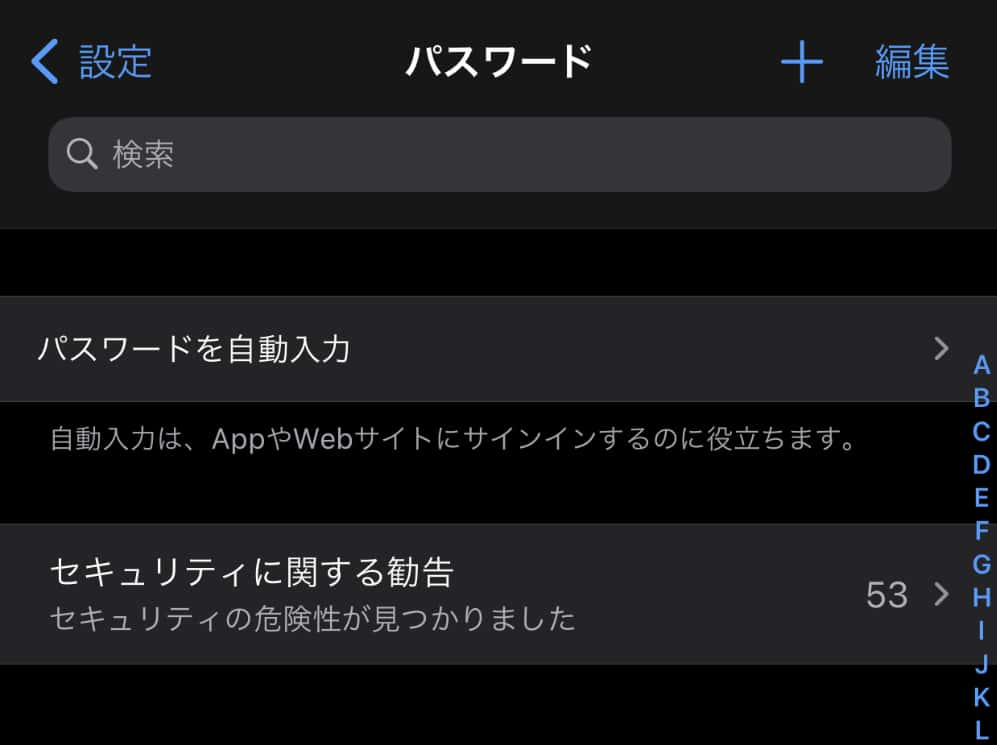 【iOS14】iPhoneが流出したパスワードを教えてくれる