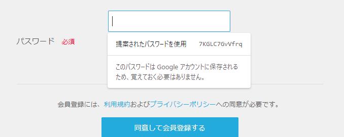 SafariやChromeでパスワードを自動生成