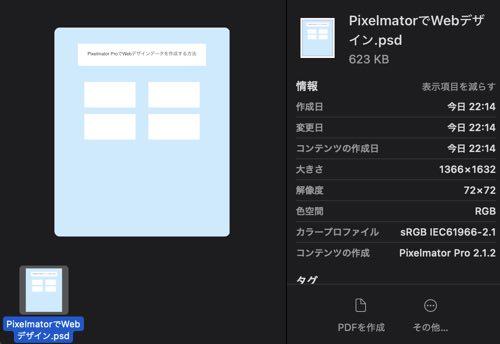 PixelmatorでWebデザインデータを作成 .psdファイル