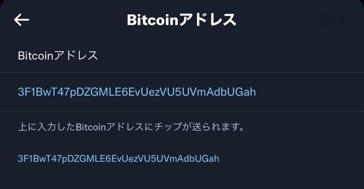 Twitterでビットコインを受け取る設定