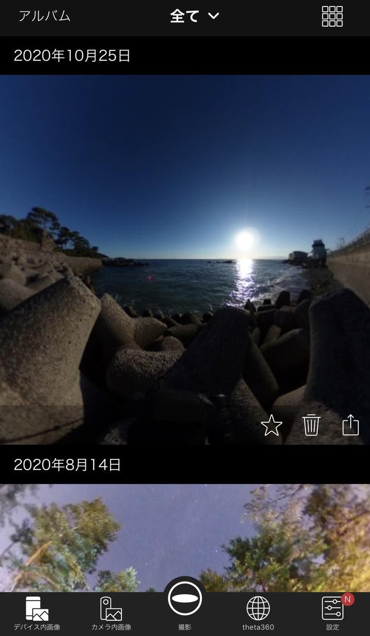 VR写真の正面や方向を編集する方法