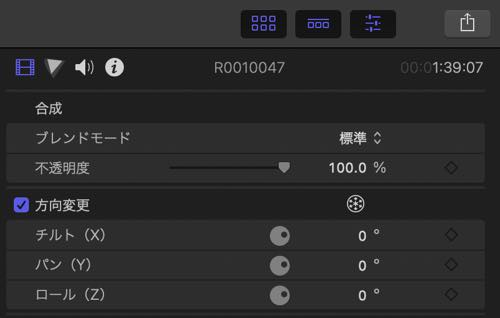 Final Cut Pro XでVR動画編集